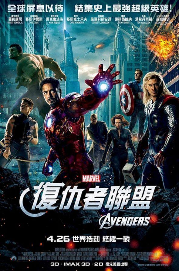 復仇者聯盟 3D(The Avengers)poster
