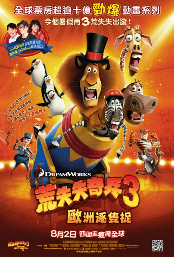 欧洲逐只捉 粤语版 Madagascar 3 Europe s Most Wanted