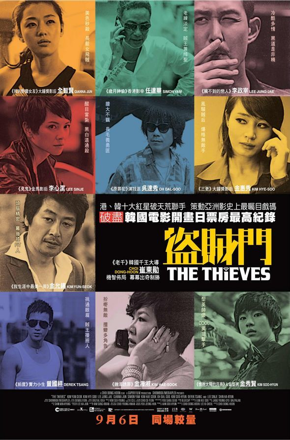 盜賊門 (The Thieves) 6