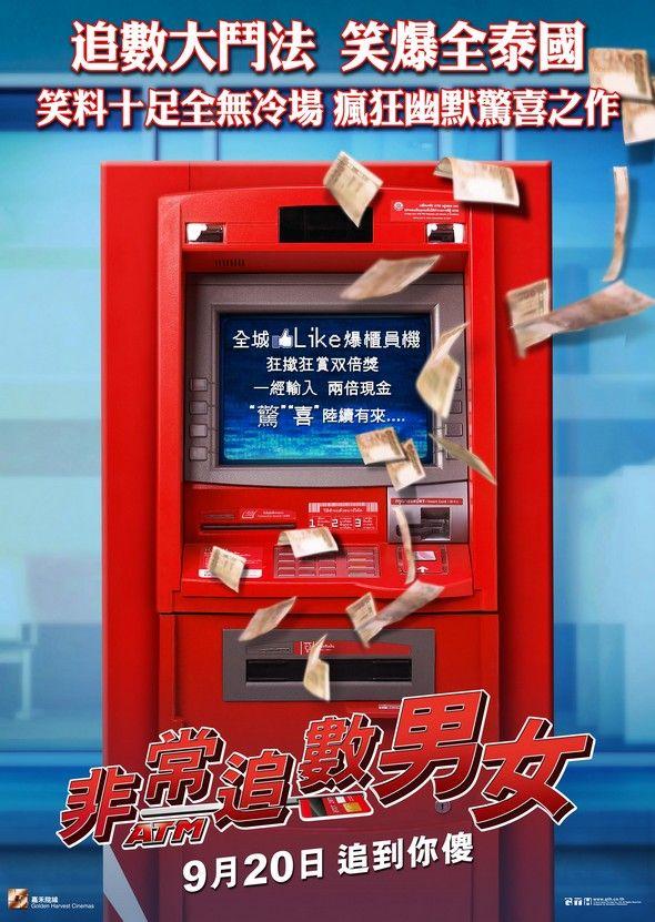 非常追數男女 (ATM) 3