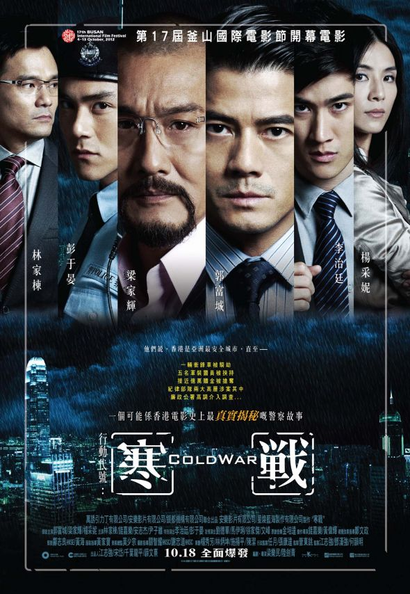 寒戰 (Cold War) 01