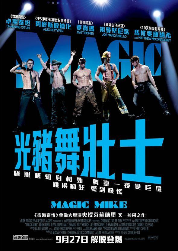 光豬舞壯士/舞棍俱樂部 (Magic Mike) 01