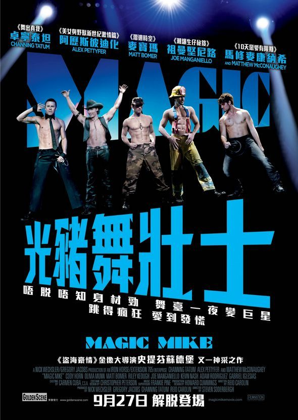 光豬舞壯士 (Magic Mike) 01