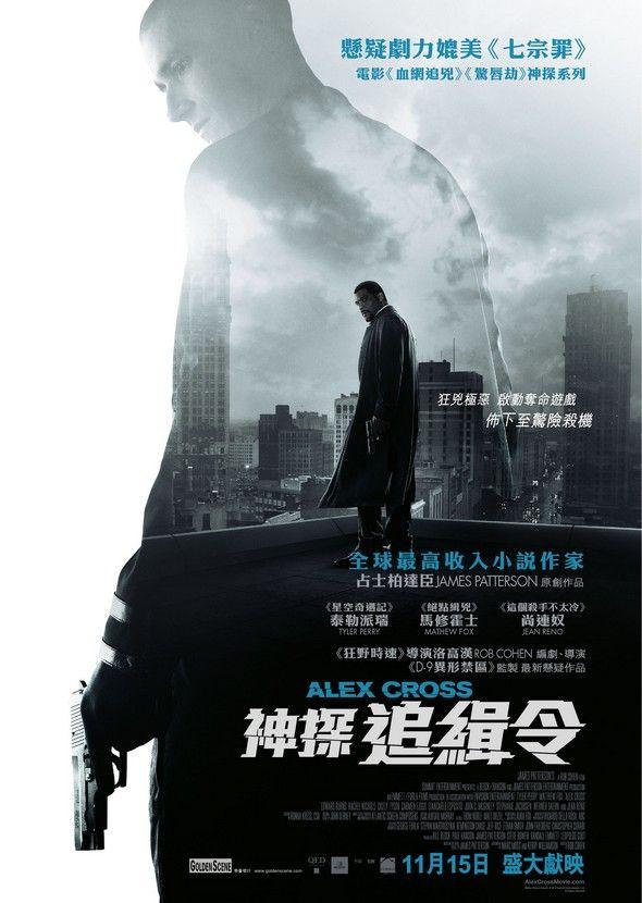 神探追緝令 (Alex Cross) 01