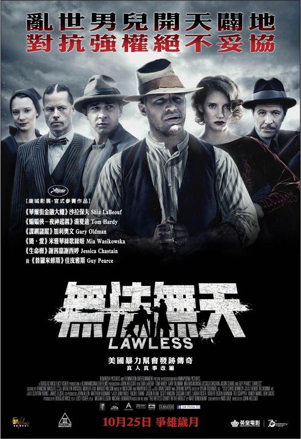 無法無天 (Lawless) 01