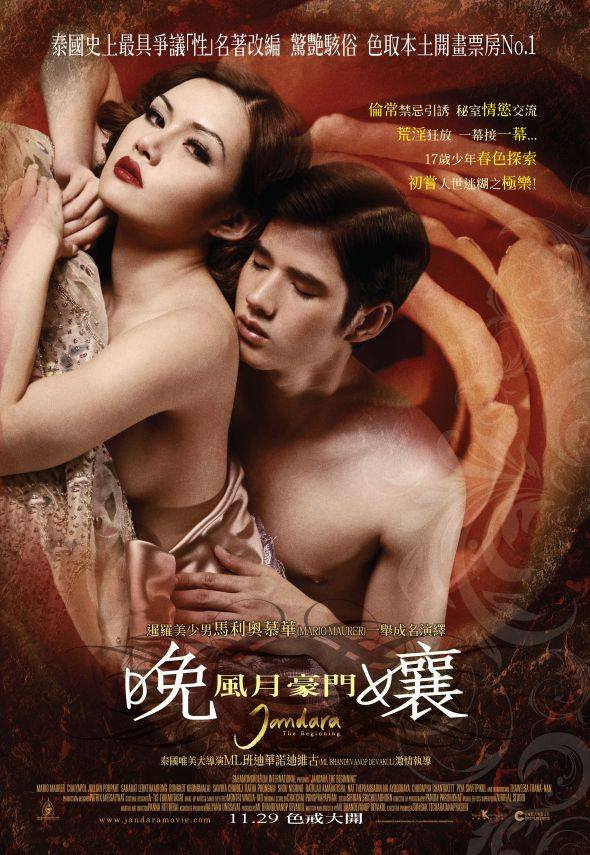 晚孃:風月豪門 (JAN DARA: The Beginning) 01