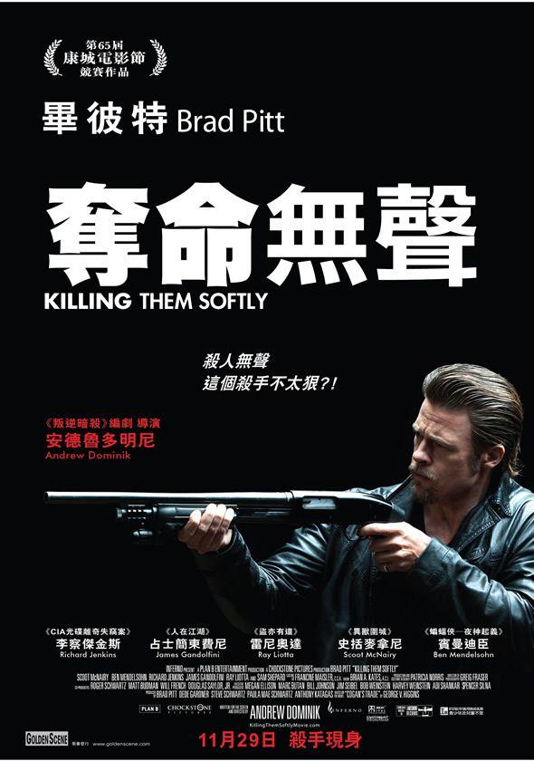 奪命無聲 (Killing Them Softly)02