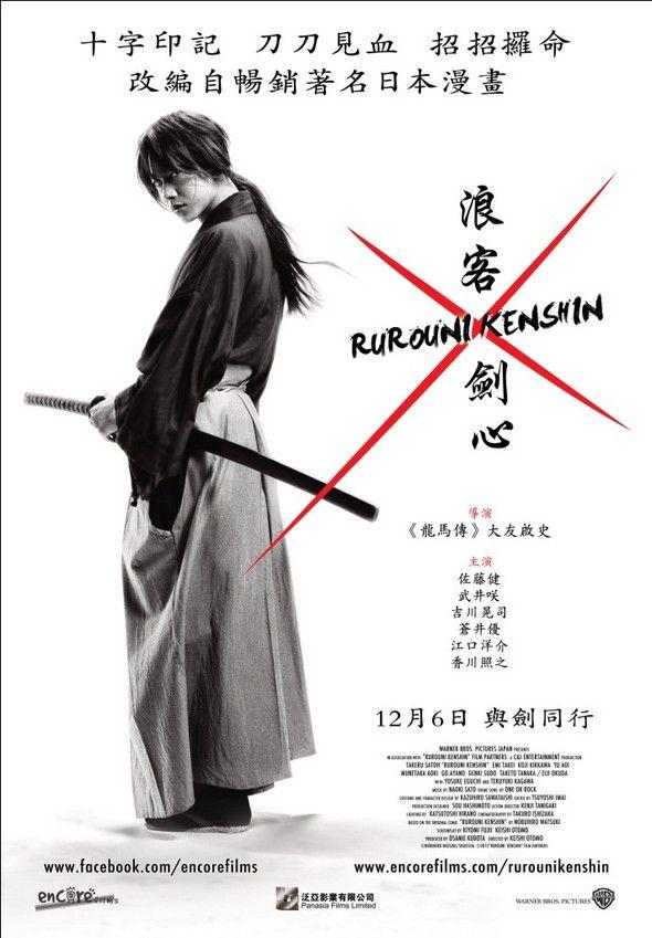 浪客劍心 (Rurouni Kenshin) 01