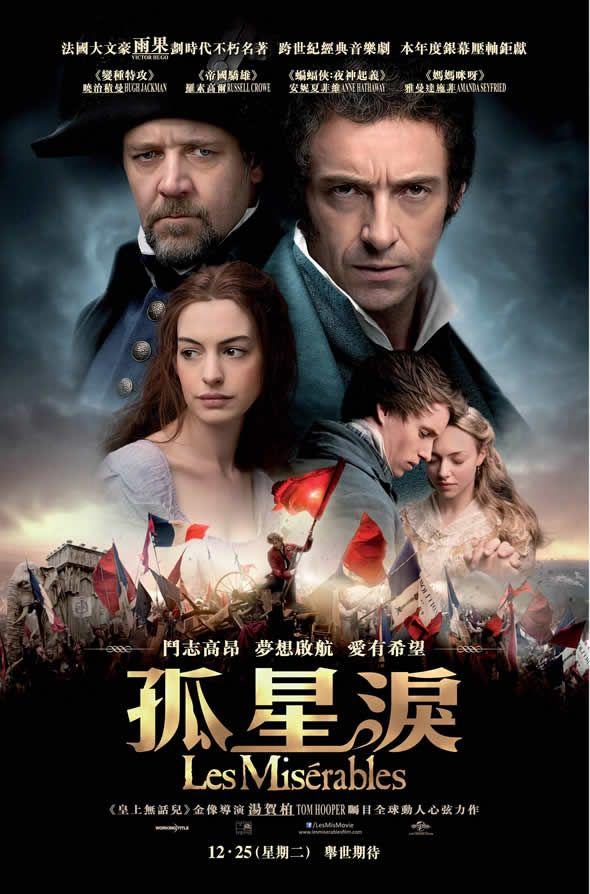 孤星淚(Les Misérables)電影圖片 - LesMiserables_ChinesePosterFinal_1355305206.jpg