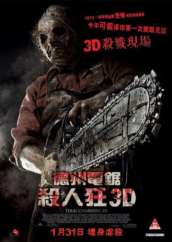 3D德州電鋸殺人狂 (Texas Chainsaw Massacre 3D) 01