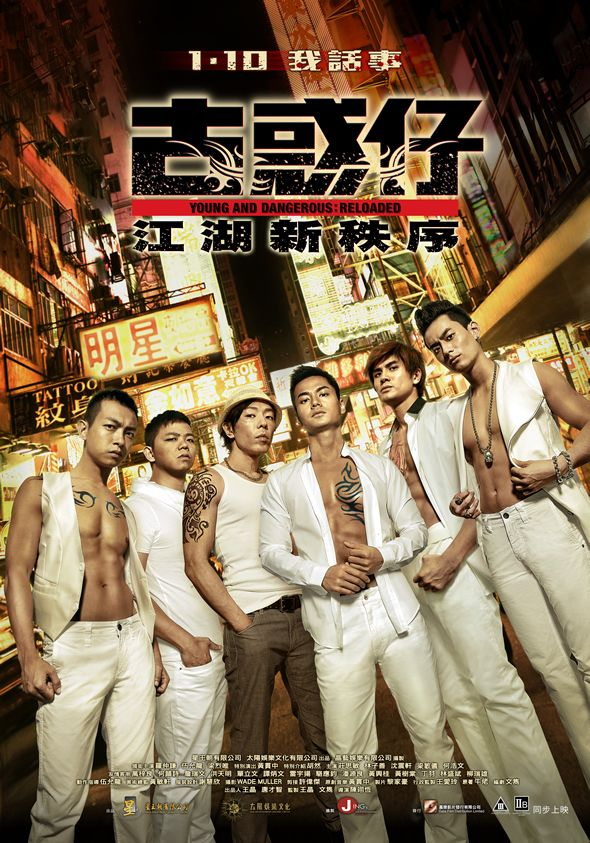 古惑仔: 江湖新秩序 (Young & Dangerous : Reloaded)poster