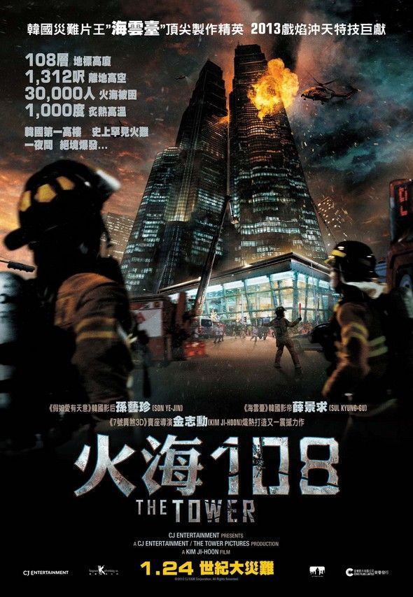 火海108(The Tower)電影圖片 - Tower_poster_1357175235.jpg