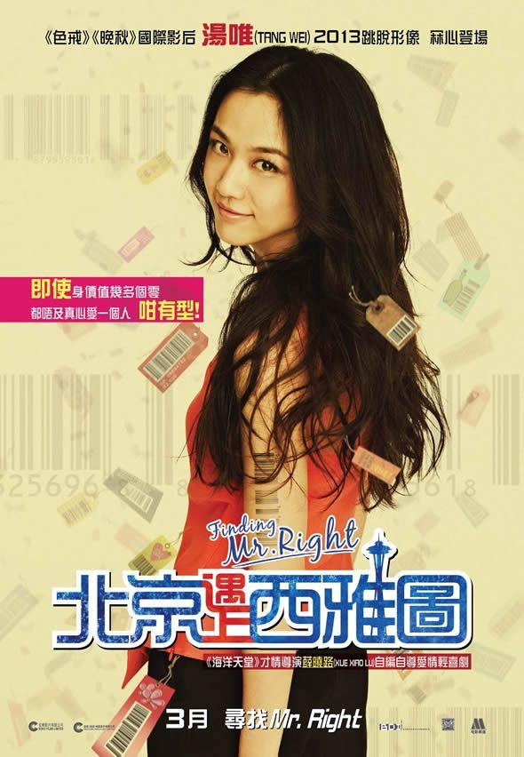 北京遇上西雅圖(Finding Mr. Right)04