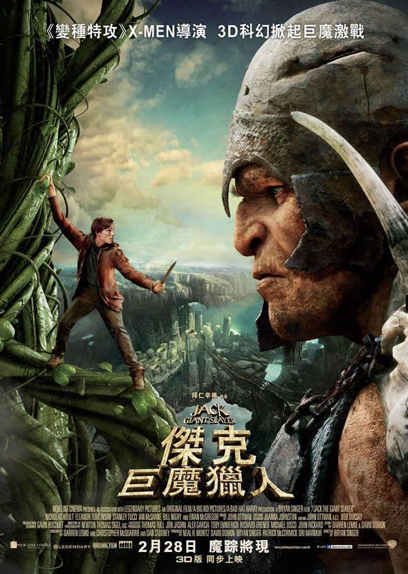 傑克:巨魔獵人 3D(Jack The Giant Slayer)電影圖片 - JGSHKGmain1shtChi_1359777802.jpg