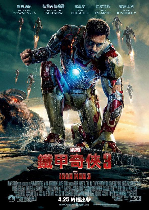 鐵甲奇俠3 2D(Iron Man 3)電影圖片 - poster_1363508192.jpg