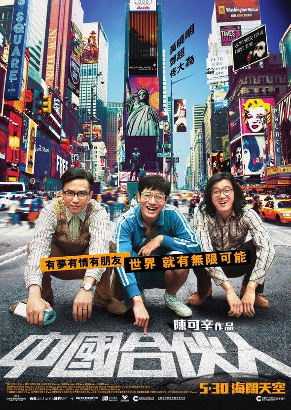 中國合伙人(American Dreams In China)01