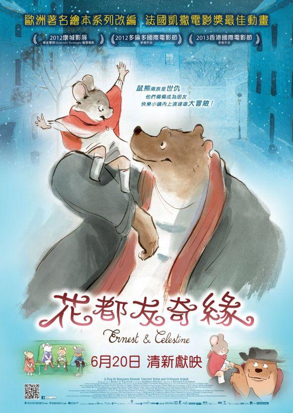 花都友奇緣/熊熊遇見小小鼠(Ernest & Celestine)02