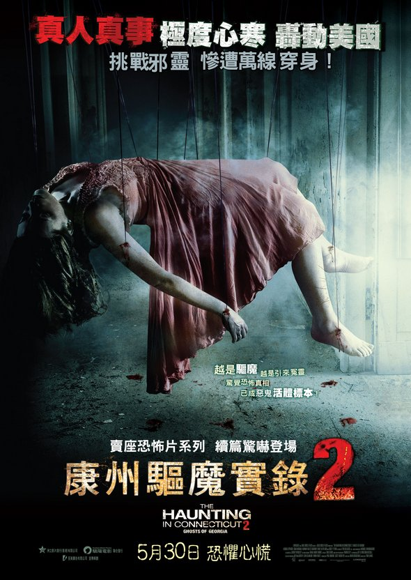 康州驅魔實錄2/喬治亞鬼屋事件 (The Haunting in Connecticut 2: Ghosts of Georgia)01