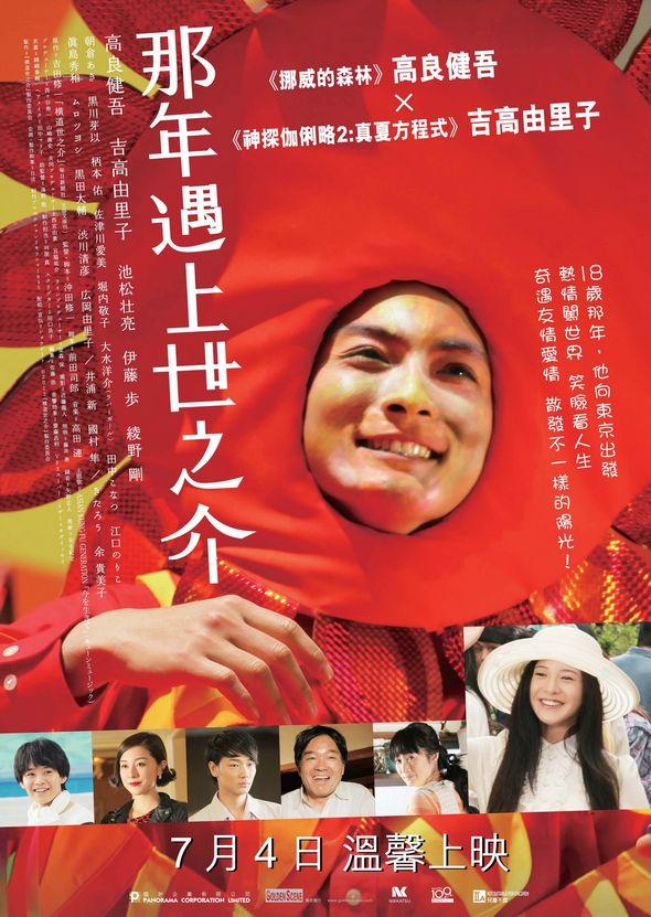那年遇上世之介/横道世之介(A Story of Yonosuke)01