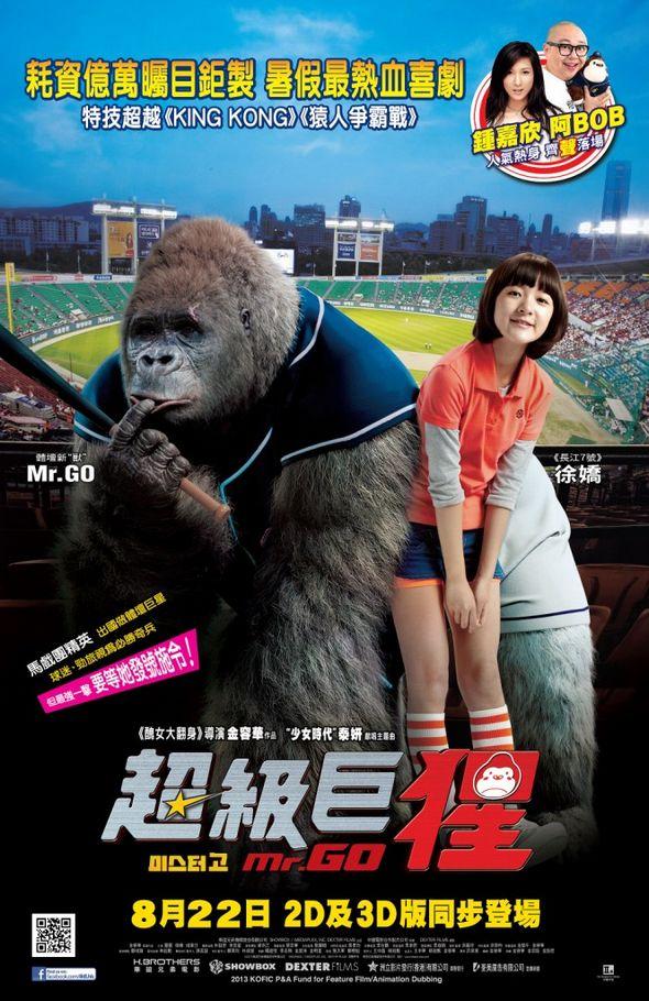 超級巨猩 / 王牌巨猩(Mr.Go)01