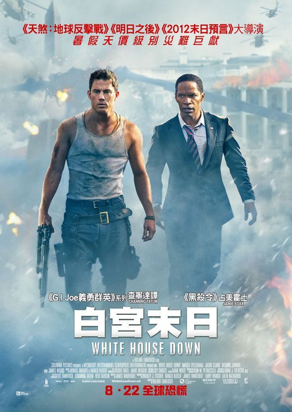 白宮末日(White House Down)01