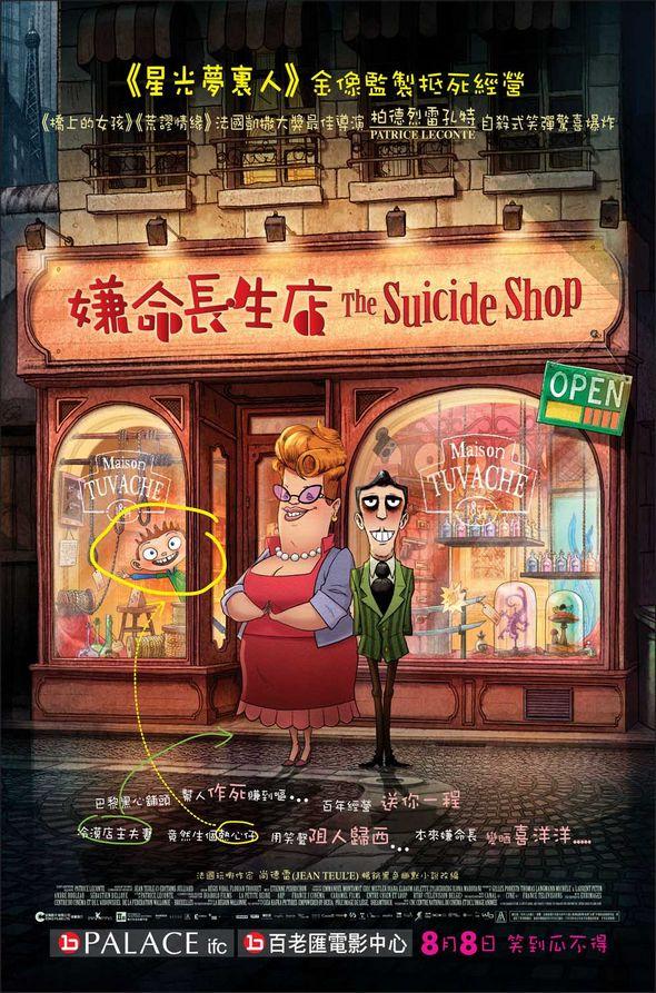嫌命長生店 / 找死專賣店(The Suicide Shop)01