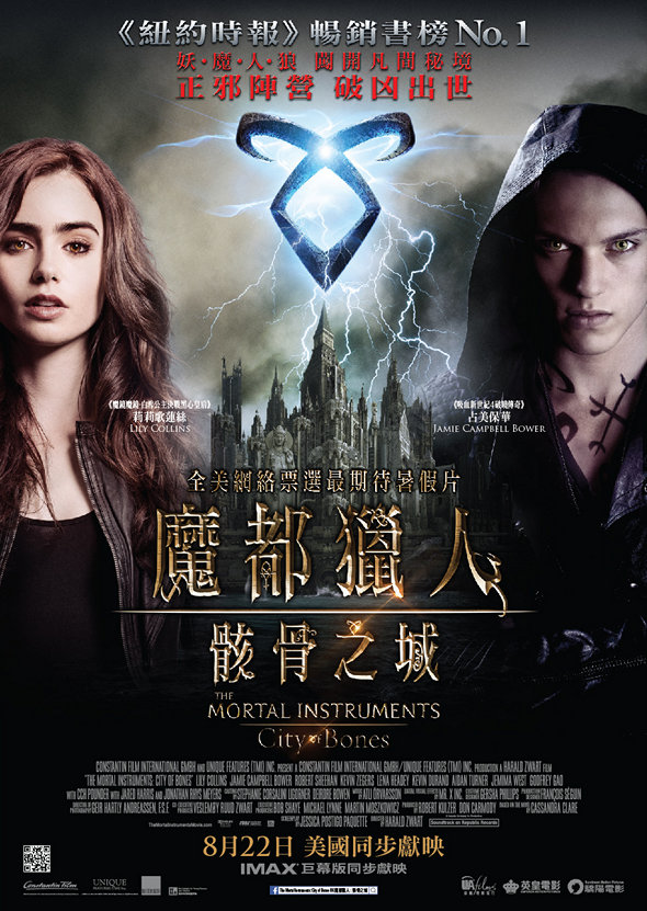 魔都獵人:骸骨之城 / 天使聖物:骸骨之城(The Mortal Instruments: City of Bones)01