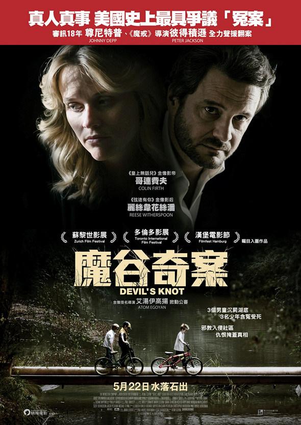 魔谷奇案 (Devil's Knot) poster