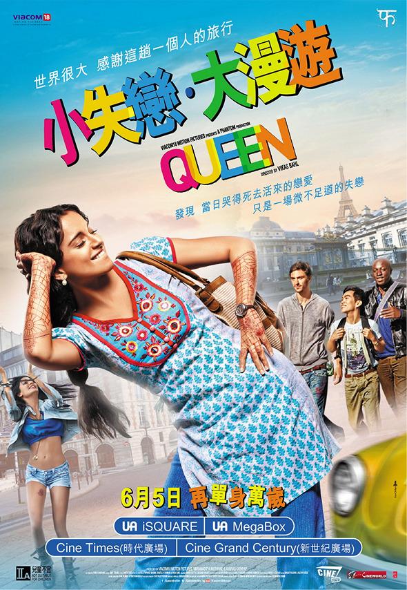 小失戀‧大漫遊(Queen)poster