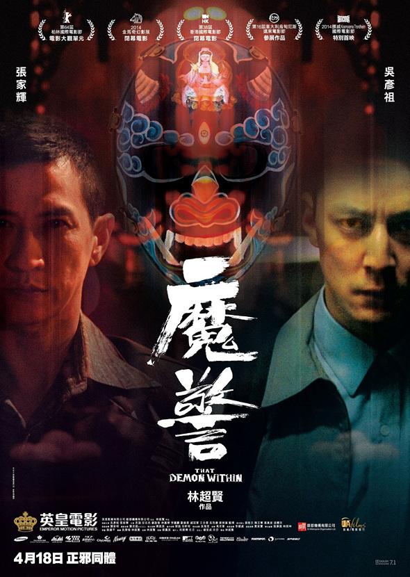 魔警 (That Demon Within) poster