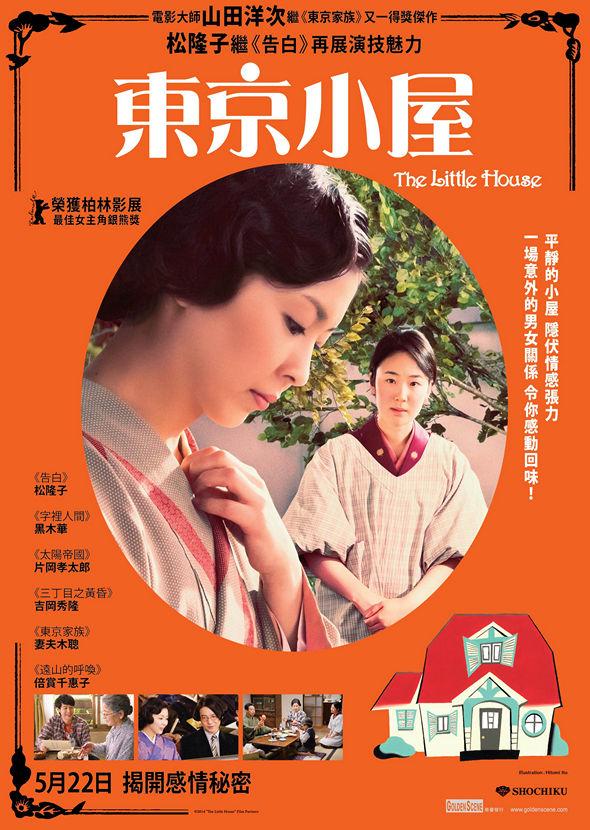 東京小屋/東京小屋的回憶(The Little House)poster