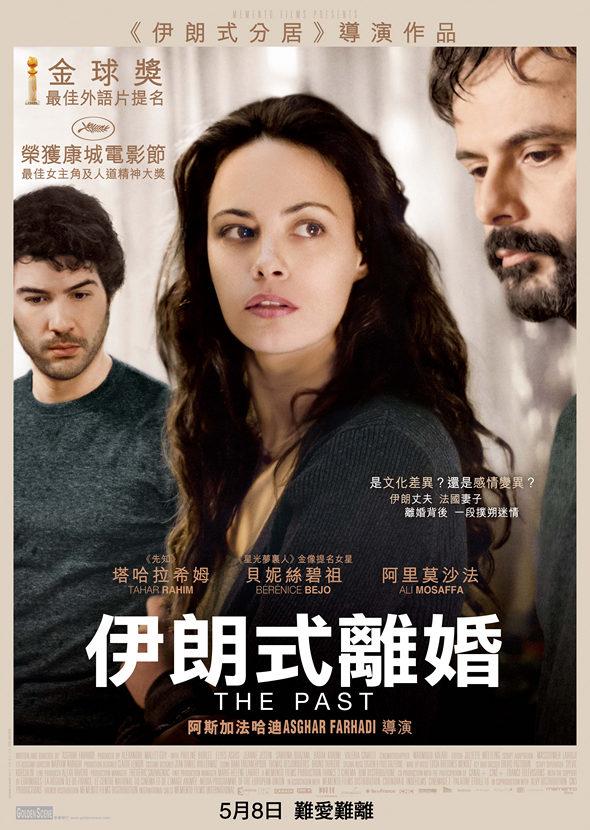 伊朗式離婚/咎愛 (The Past) poster