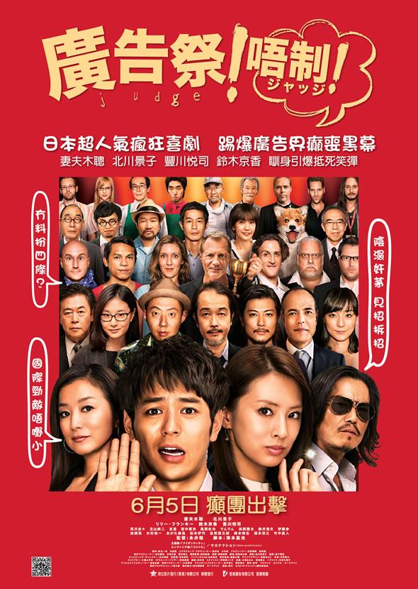 廣告祭!唔制!/菜鳥評審員 (Judge!) poster