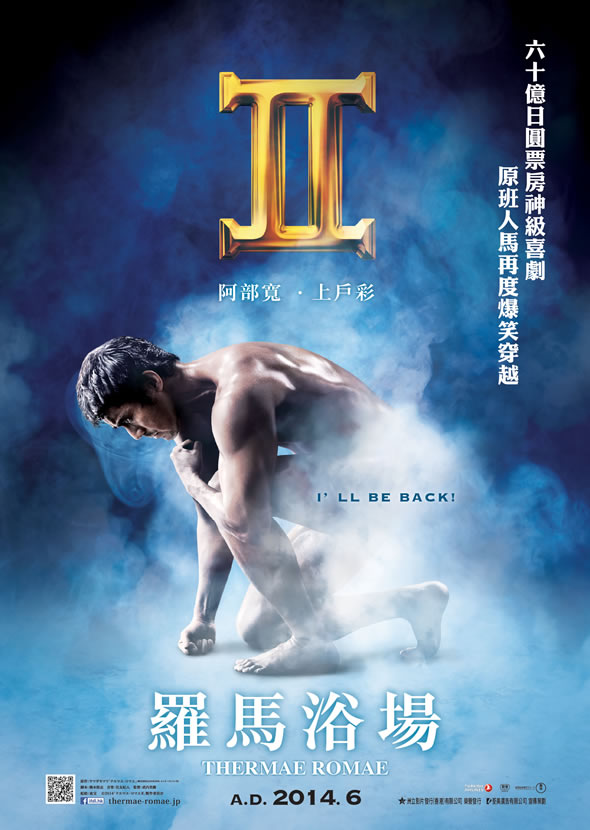 羅馬浴場 2 (Thermae Romae II)  poster