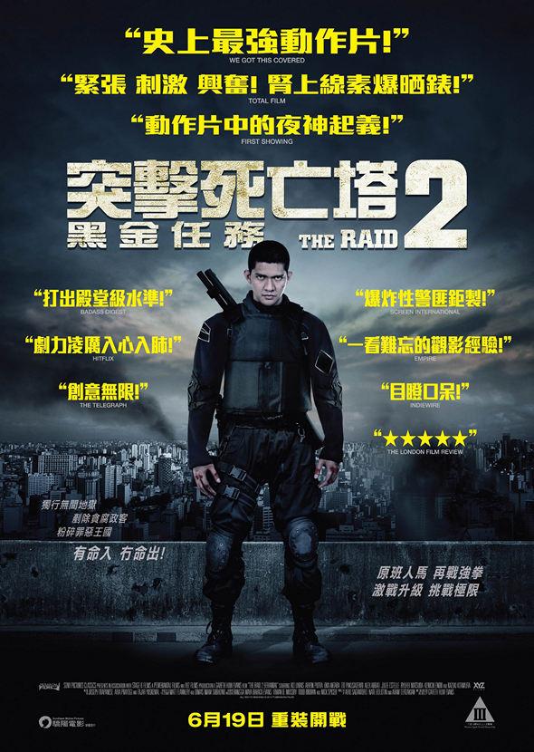 突擊死亡塔2:黑金任務/全面突襲2:拳力進擊 (The Raid 2: Berandal) poster