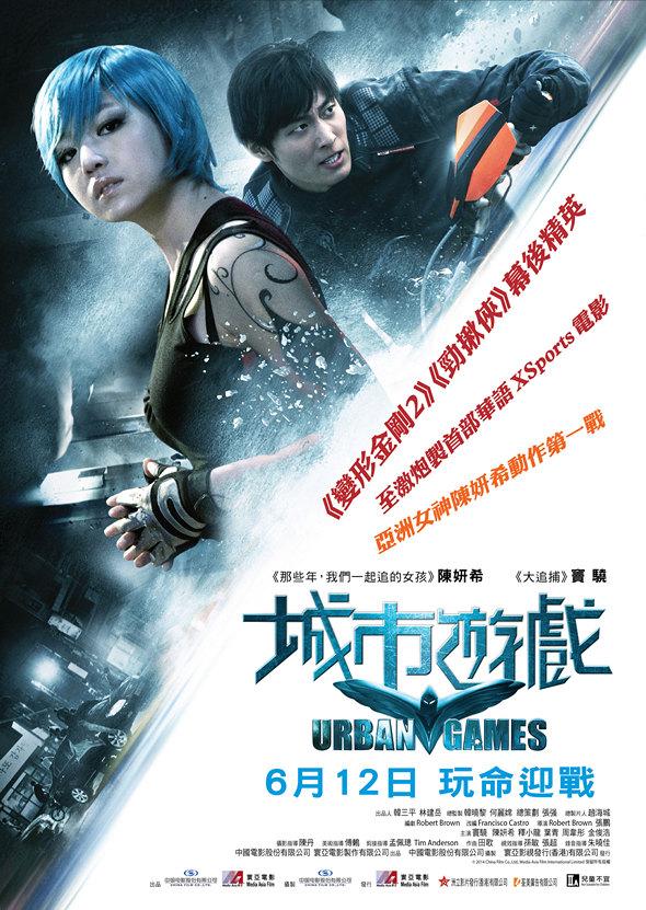 城市遊戲(Urban Games)poster