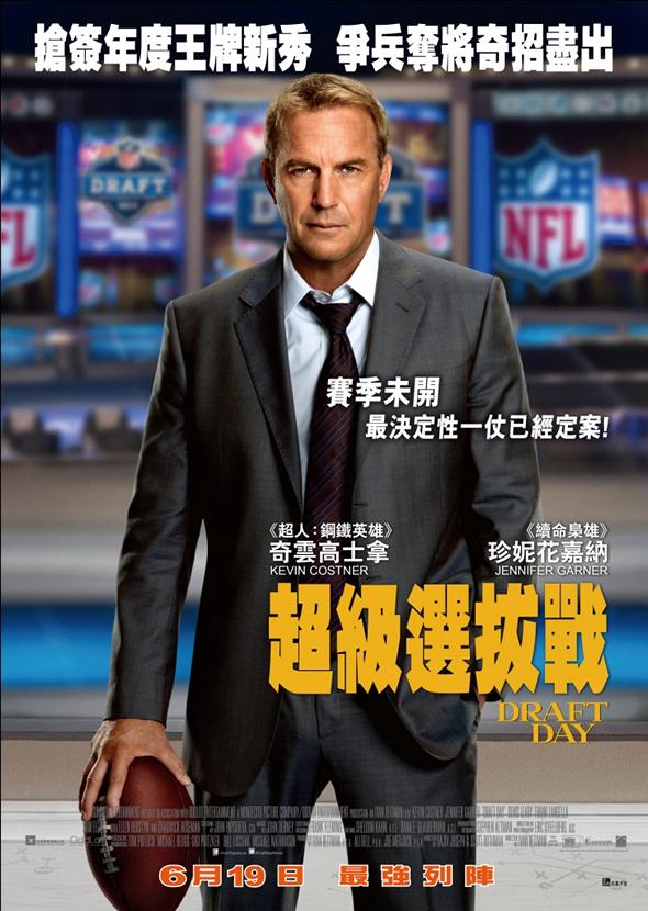 超級選拔戰/超級選秀日(Draft Day) poster