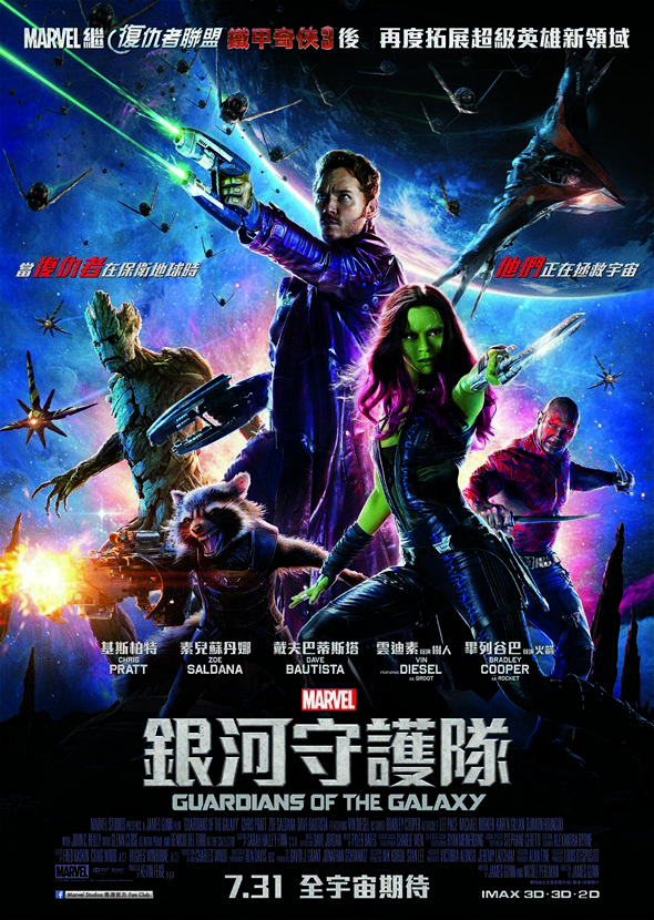 http://wmoov.com/assets/movie/photo/201406/GOTG_Poster_layout15_1403509456.jpg