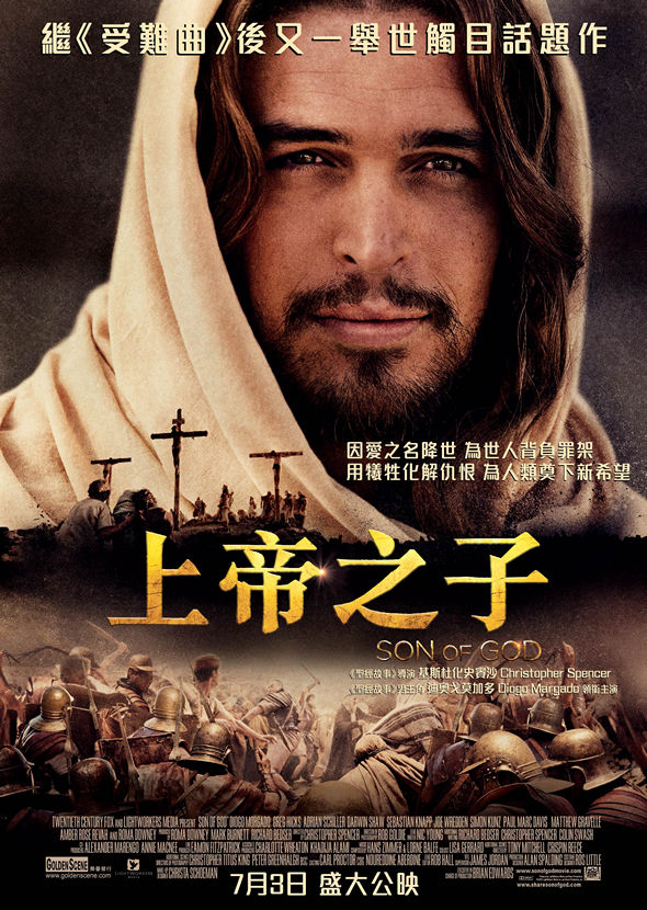 上帝之子(Son of God)poster