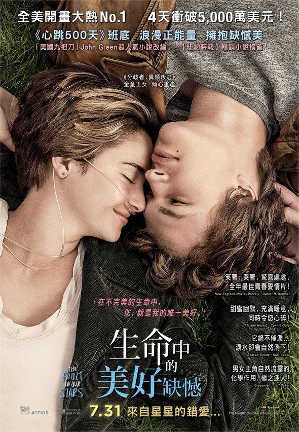 生命中的美好缺憾(The Fault in Our Stars)poster