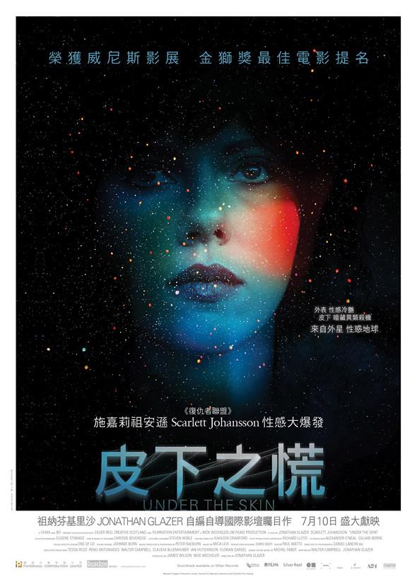 皮下之慌/肌膚之侵(Under The Skin)poster