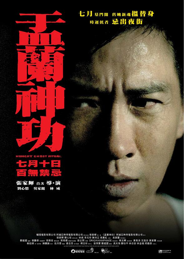 盂蘭神功(Hungry Ghost Rituals/The Ghost Rituals)poster