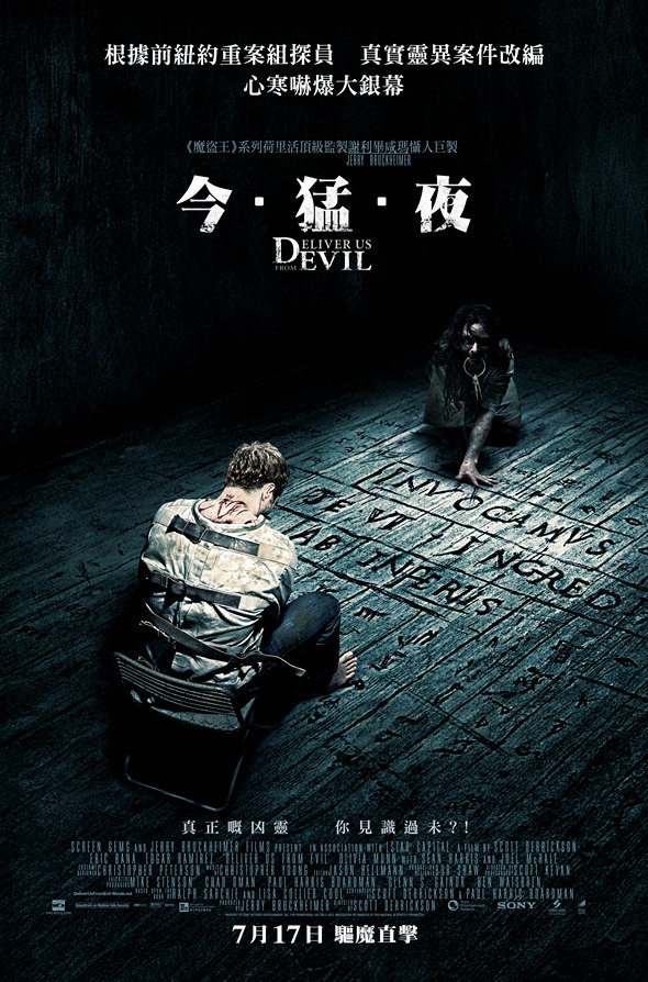 今‧猛‧夜/惡魔刑事錄(Deliver us from evil)poster