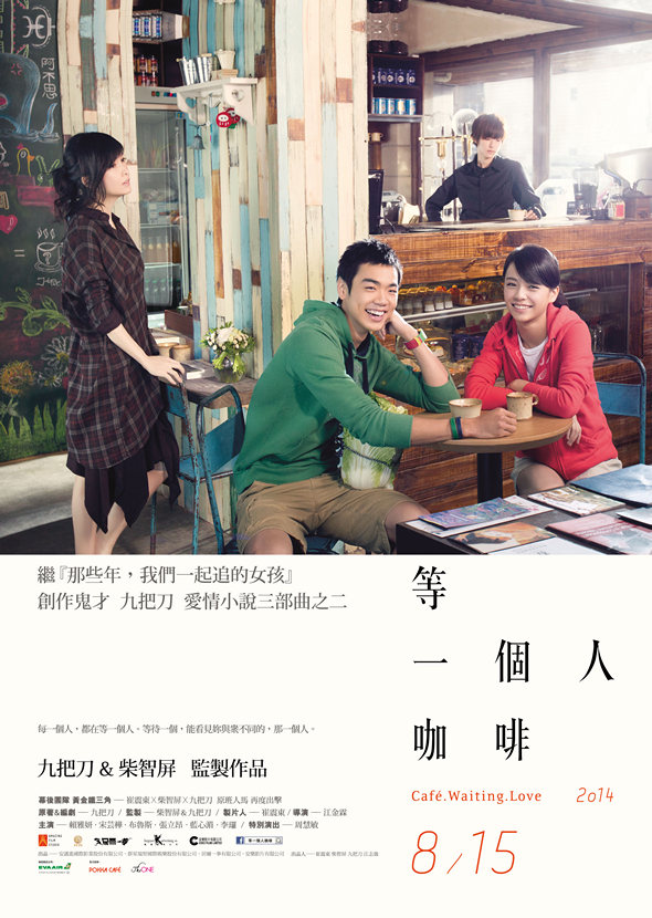 等一個人咖啡(Café Waiting Love)poster