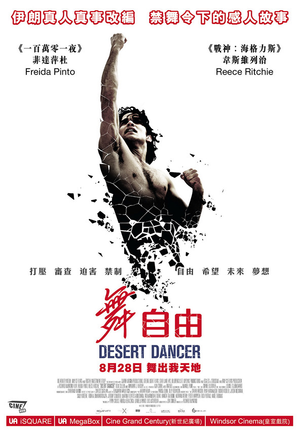 舞自由(Desert Dancer)poster