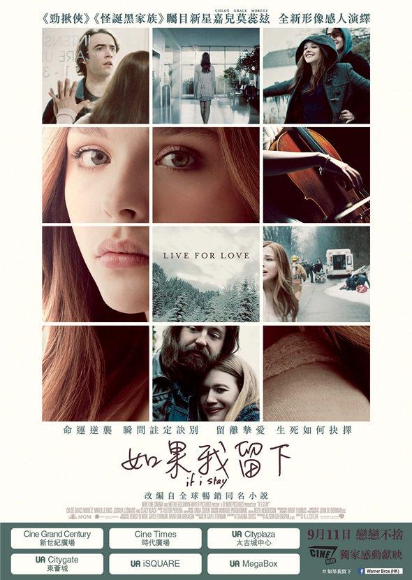 如果我留下(If I Stay) poster