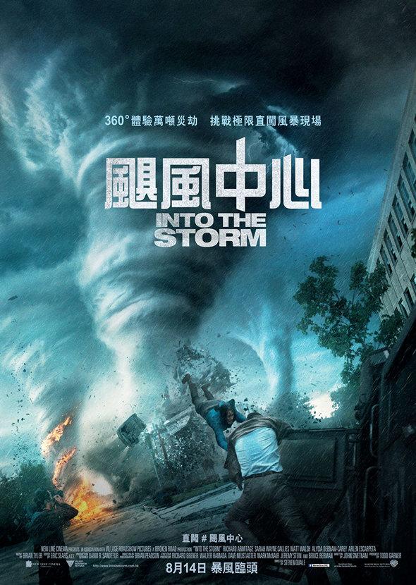 颶風中心/直闖暴風圈(Into the Storm)poster