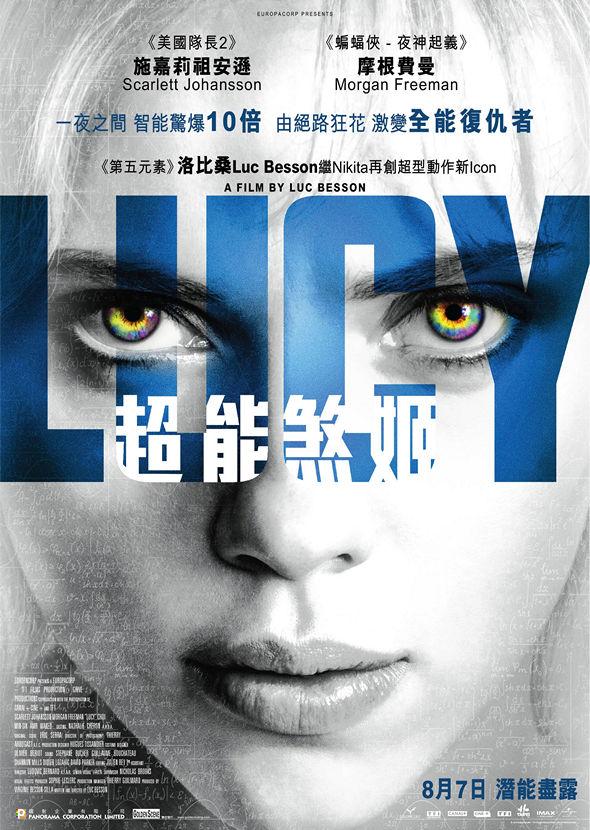 LUCY:超能煞姬(露西)poster