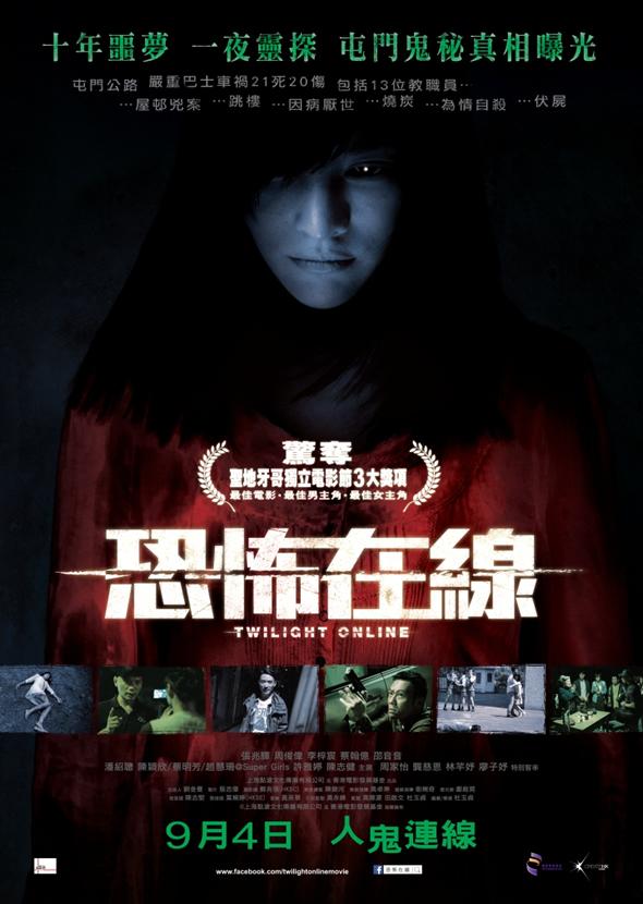 恐怖在線(Twilight Online) poster
