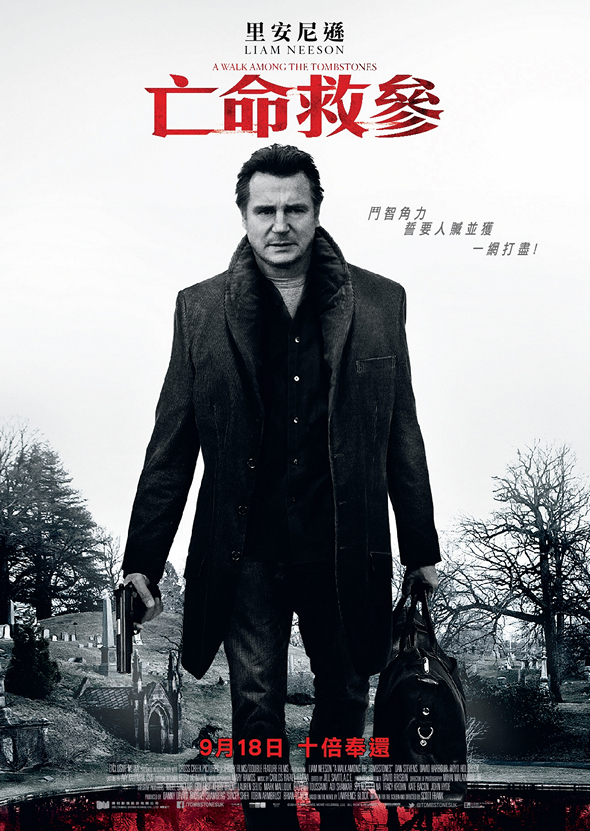 亡命救參/鐵血神探(A Walk Among The Tombstones)poster